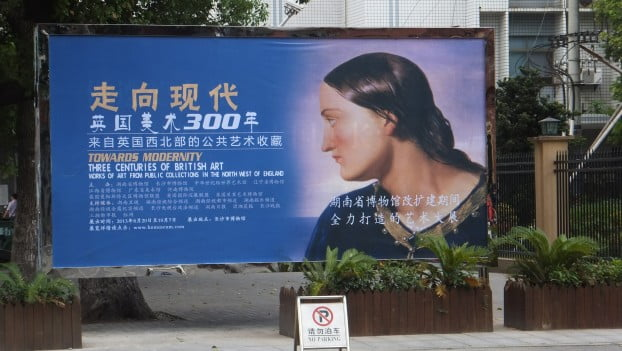 Exhibition banner outside Changsha City Museum, China