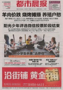 Tullie House_Chinese Newspaper